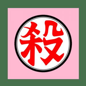 Kanjin Satsu
