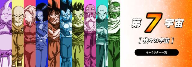 Universo 7 dbs goku